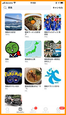 徳島で最も出会えるマッチングアプリペアーズの検索方法