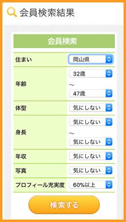 マッチングアプリ「ユーブライド」で岡山県民をさがす