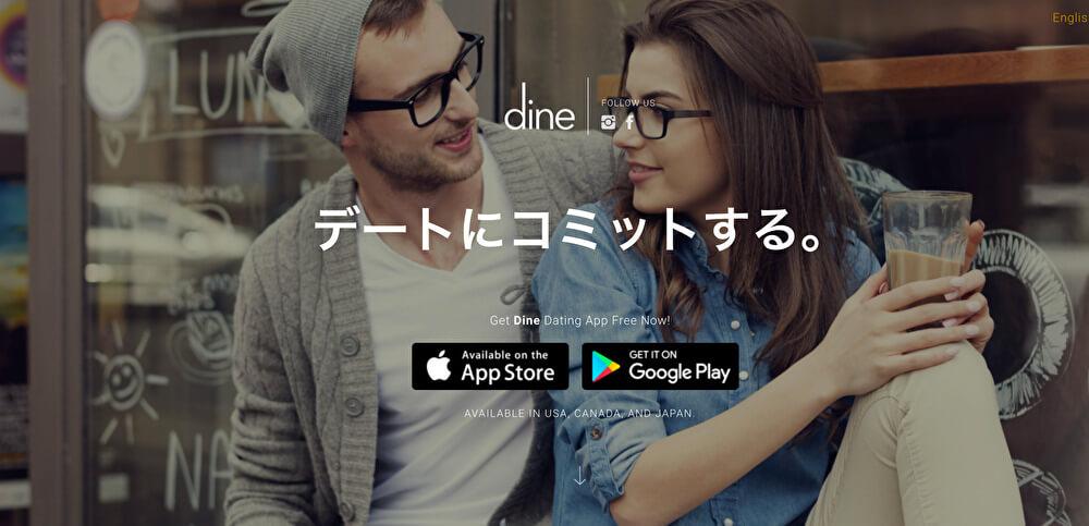 高学歴の男性と出会えるマッチングアプリ「Dine」
