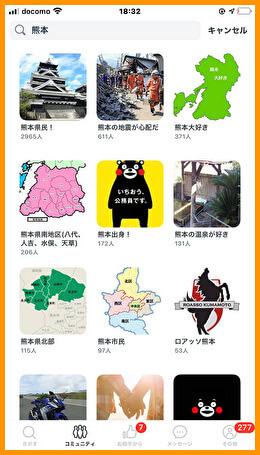 熊本で出会えるマッチングアプリ「ペアーズ」のコミュニティ