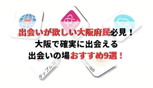 出会いが欲しい大阪府民必見!大阪で確実に出会える出会いの場おすすめ9選!