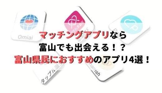 マッチングアプリなら富山でも出会える!?富山県民におすすめのアプリ4選!