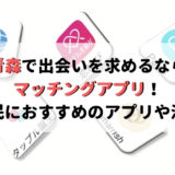 青森で出会いを求めるならマッチングアプリ!青森県民におすすめのアプリや活用法は?