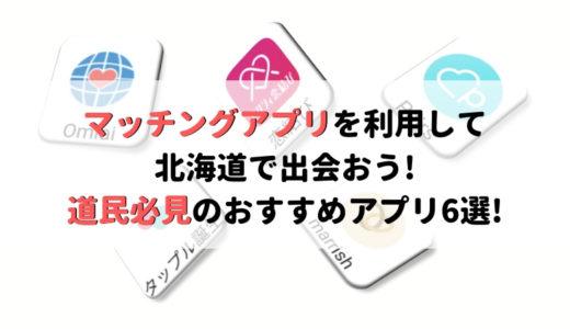 マッチングアプリを利用して北海道で出会おう!道民必見のおすすめアプリ6選