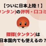 【ついに日本上陸!】探探(タンタン)の評判・口コミを徹底調査!日本国内でも使えるの?