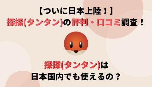 TanTan(タンタン)の評判・口コミを徹底調査!日本国内でも使えるの?