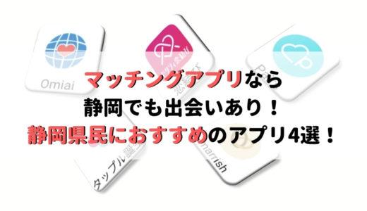 マッチングアプリなら静岡でも出会いあり!静岡県民におすすめのアプリ4選!
