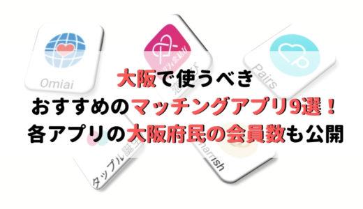大阪で使うべきおすすめのマッチングアプリ9選!各アプリの大阪府民の会員数も公開