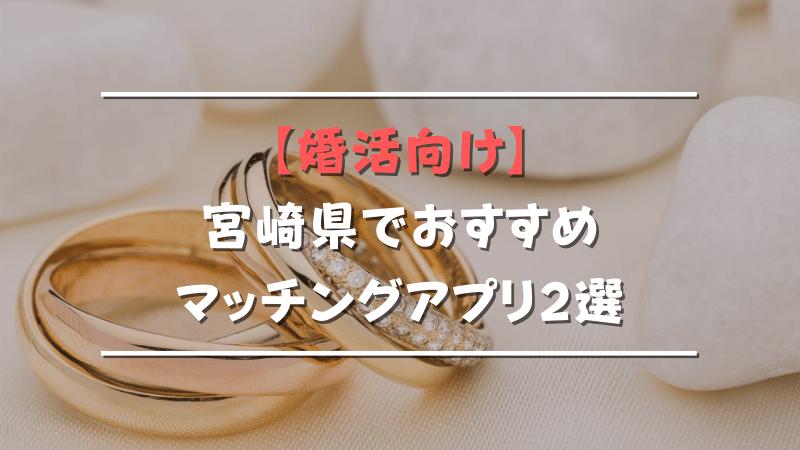 婚活向け 宮崎県のおすすめマッチングアプリ