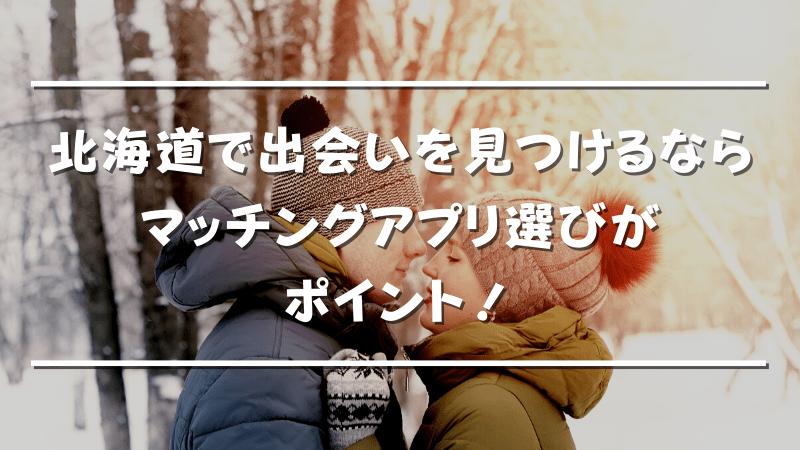 北海道でのマッチングアプリ選びのポイント