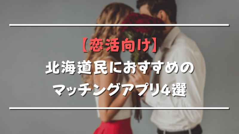 【恋活向け】北海道のおすすめマッチングアプリ