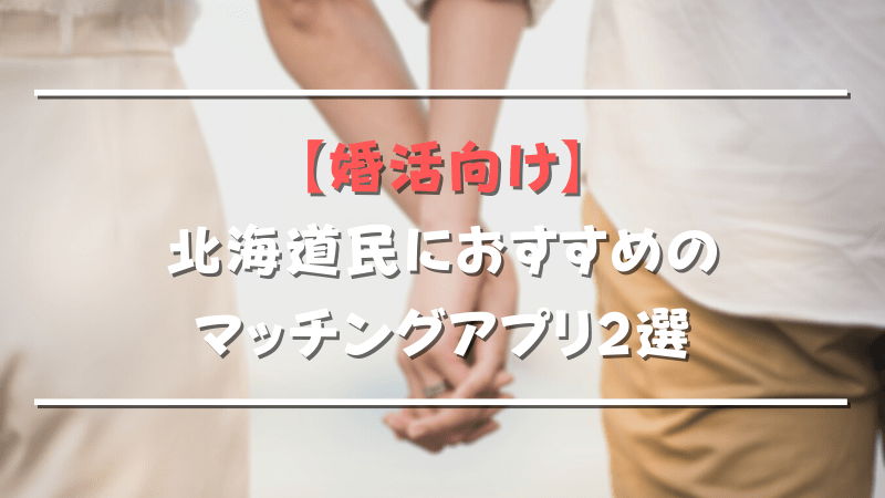 【婚活向け】北海道のおすすめマッチングアプリ