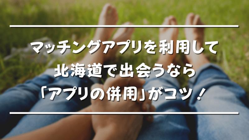 マッチングアプリを利用して北海道で出会うコツ