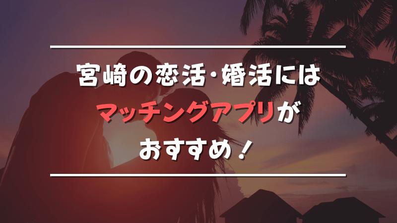 宮崎でマッチングアプリを使うべき理由