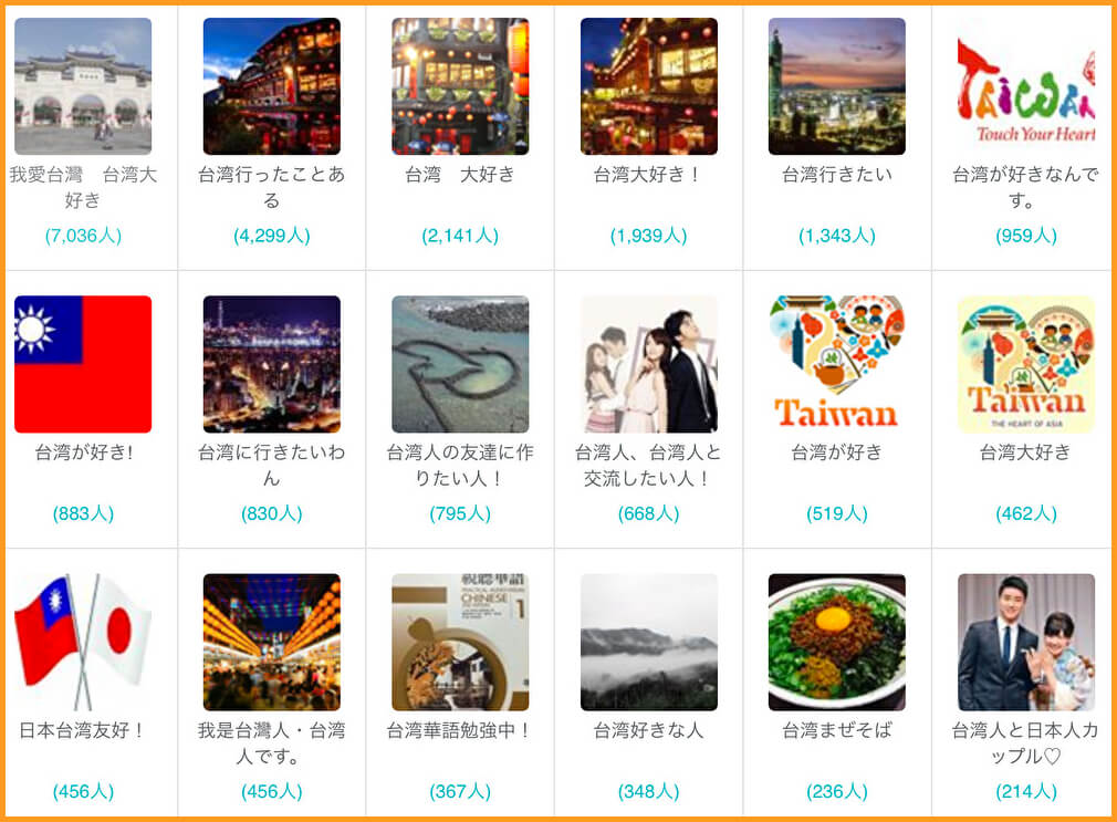 マッチングアプリ「ペアーズ」で台湾人を見つける