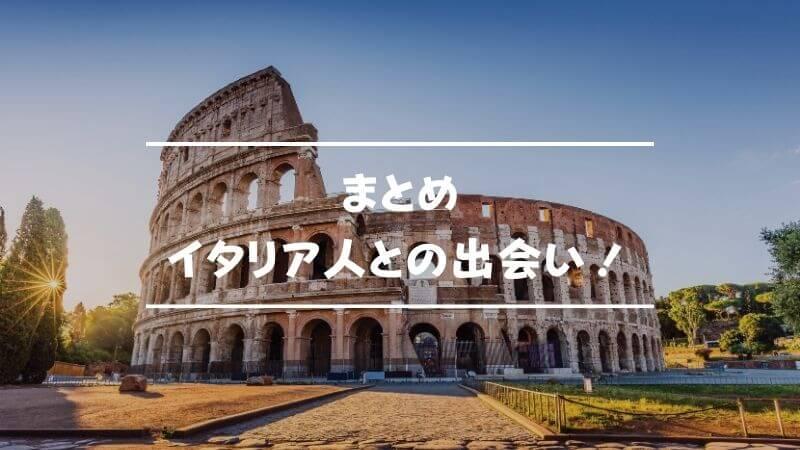 まとめ:イタリア人との出会いにはマッチングアプリが有効!今すぐ登録しよう!