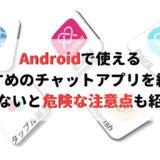 android アイキャッチ