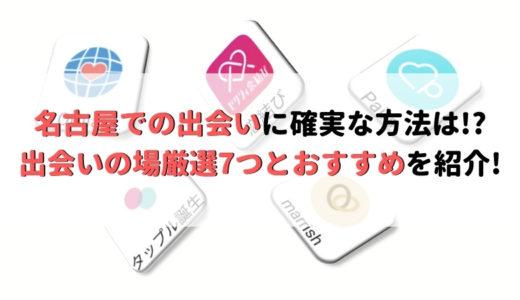 名古屋での出会いに確実な方法は!?出会いの場厳選7つとおすすめを紹介!