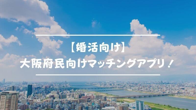 【婚活向け】大阪府民におすすめのマッチングアプリ4選!