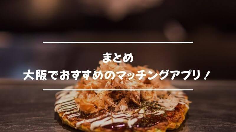 まとめ:大阪ならマッチングアプリでのチャンスもたくさん!今すぐ登録!