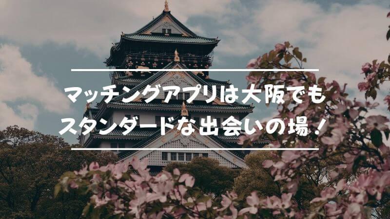 マッチングアプリは大阪でもスタンダードな出会いの場!