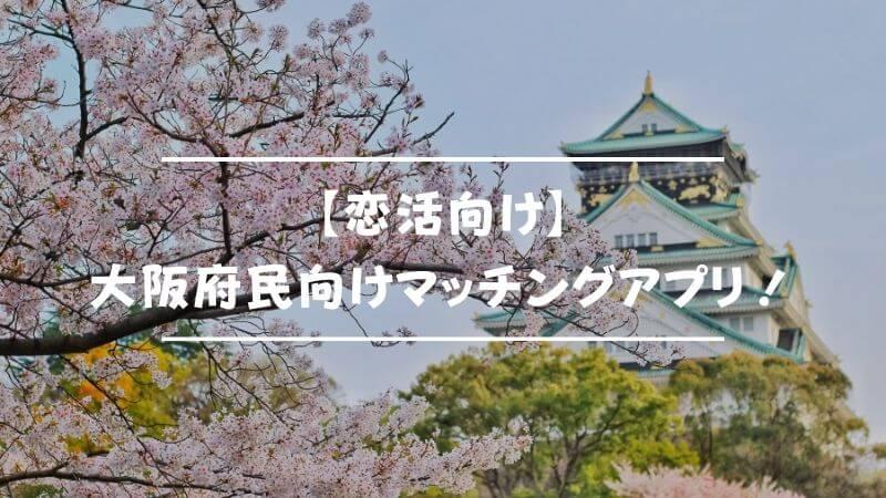 【恋活向け】大阪府民におすすめのマッチングアプリ5選!
