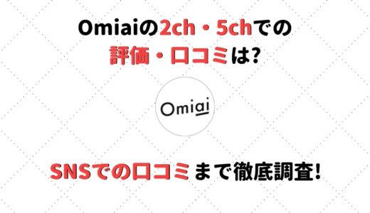Omiaiの2ch・5chでの評価・口コミは?SNSでの口コミまで徹底調査!