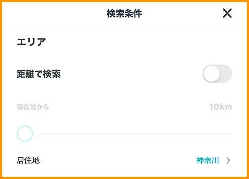 横浜での出会いはマッチングアプリ