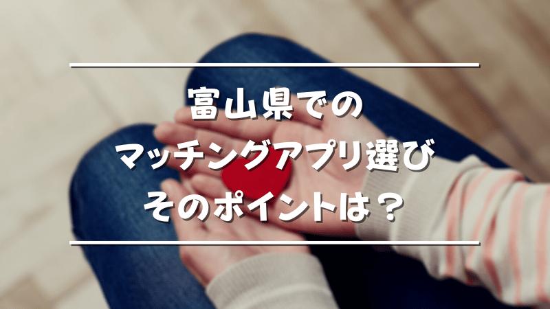 富山県内でのマッチングアプリの選び方