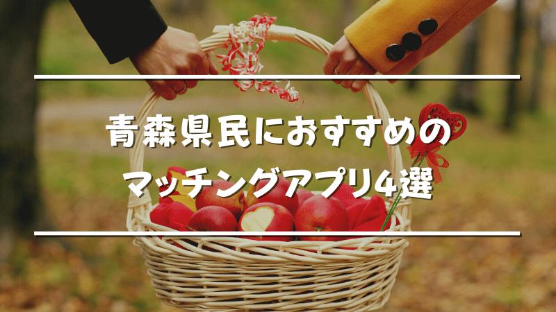 青森県のおすすめマッチングアプリ