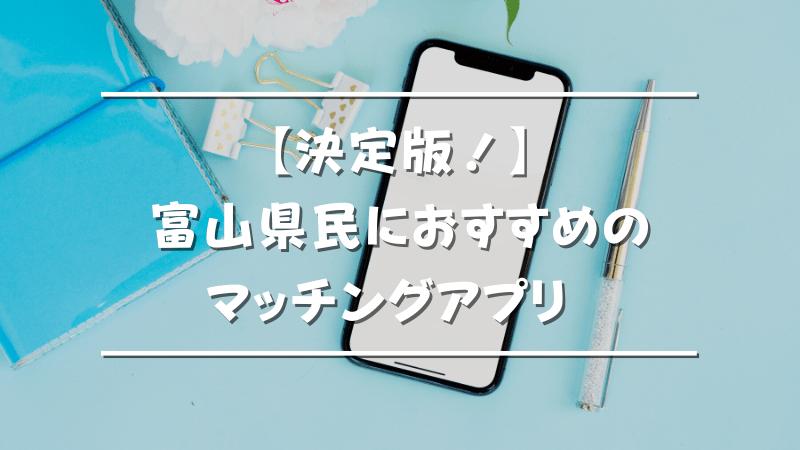 富山県民におすすめのマッチングアプリ