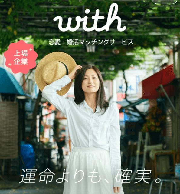 withの広告モデル①川野由架子