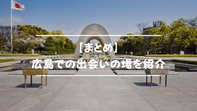 【まとめ】広島で出会いを求めているならばペアーズとOmiaiが確実!