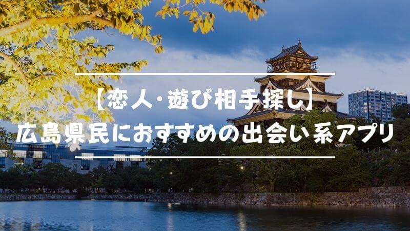 【恋人・遊び相手探し】広島県民におすすめの出会い系アプリ