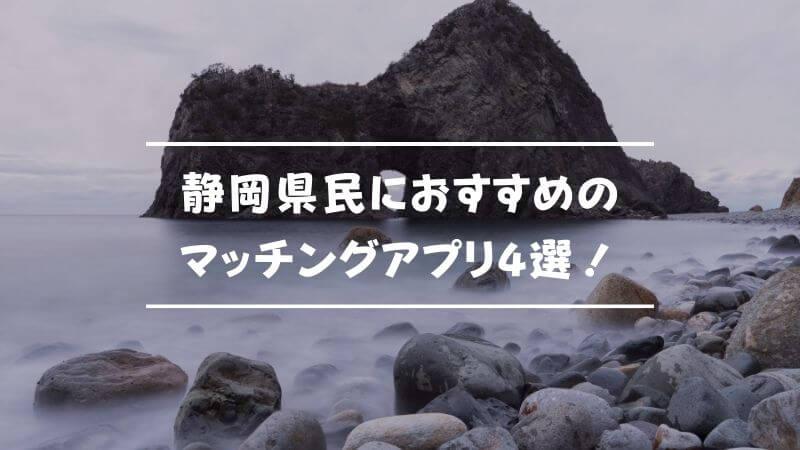 【決定版】静岡県民におすすめのマッチングアプリ4選!
