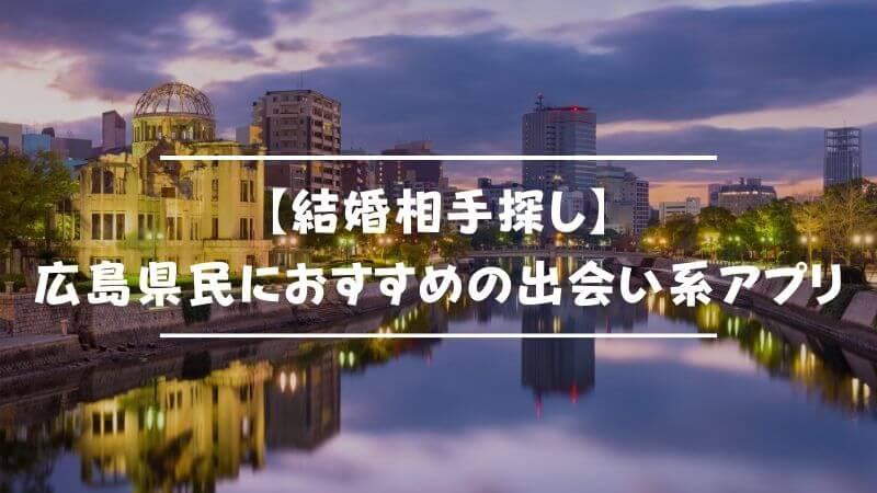 【結婚相手探し】広島県民におすすめの出会い系アプリ