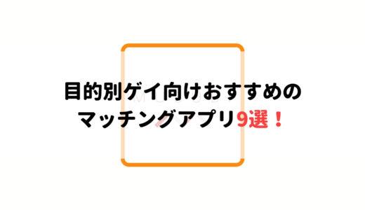【2021年最新版】ゲイ向けおすすめのマッチングアプリ9選!
