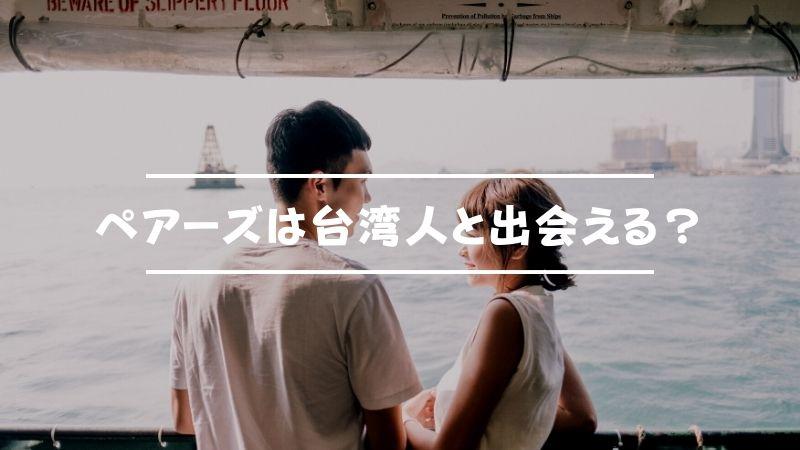 ペアーズは台湾人と出会える?
