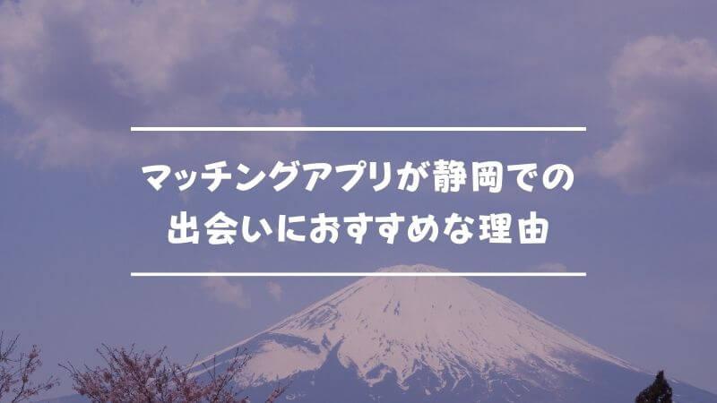 マッチングアプリが静岡での出会いにおすすめな理由