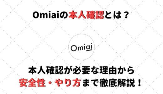 Omiaiの本人確認とは?必要な理由から安全性・やり方まで徹底解説!