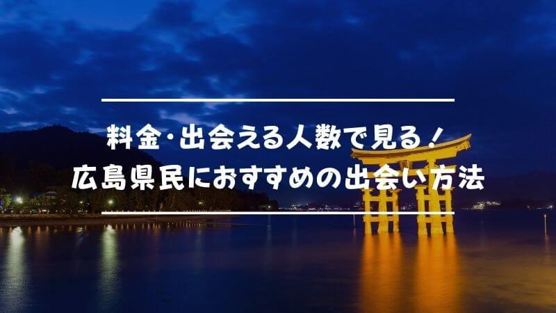 料金・出会える人数で見る!広島県民におすすめの出会い方法
