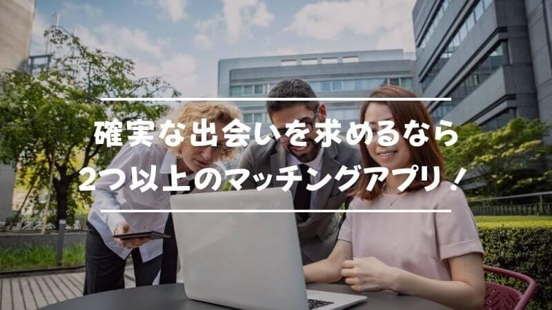 熊本で確実な出会いを求めるならば2つ以上のマッチングアプリを同時に使おう