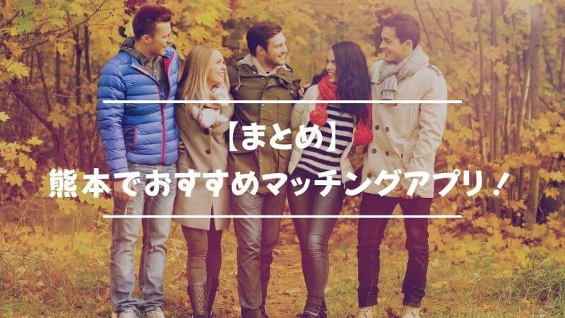 【まとめ】熊本県で出会いを求めるならばマッチングアプリがおすすめ!