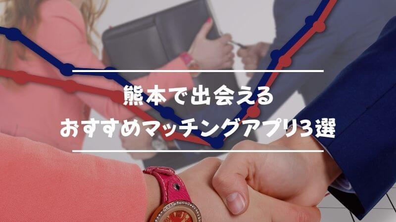 熊本で出会えるおすすめマッチングアプリ3選