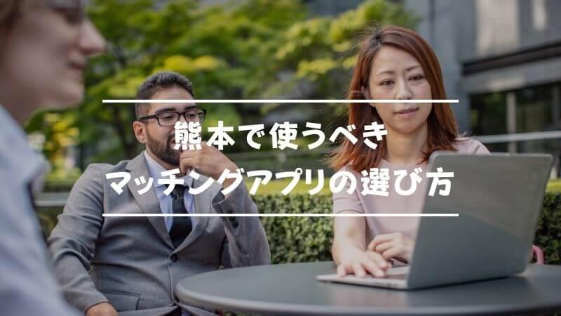 熊本で使うべきマッチングアプリの選び方