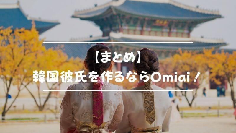 【まとめ】韓国人の彼氏を作るならば簡単検索できるOmiaiがおすすめ!