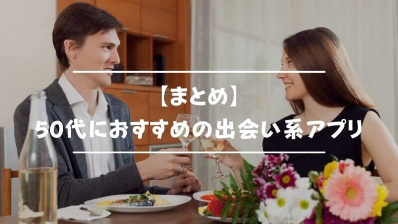 【まとめ】50代におすすめの出会い系アプリを紹介!