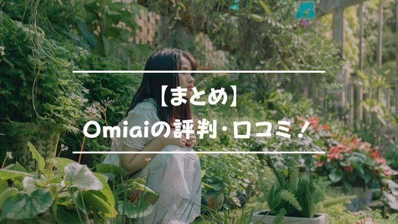 【まとめ】Omiaiとは?評判・口コミは?出会い方のコツなどの調査結果