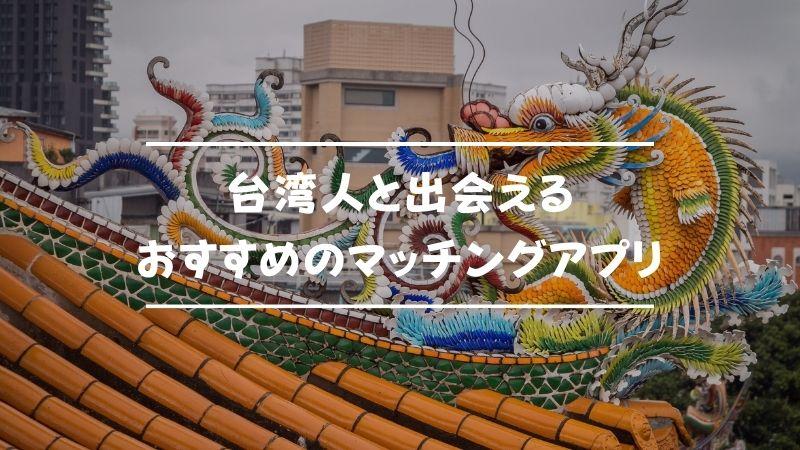 台湾人と出会えるおすすめのマッチングアプリ