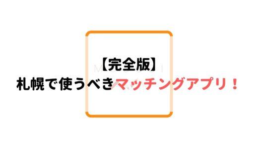 【2021年最新版】札幌でおすすめのマッチングアプリ比較ランキング6選!